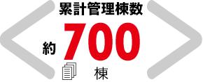 累計管理棟数 約700棟